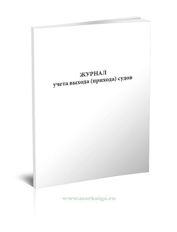 Журнал учета выхода (прихода) судов