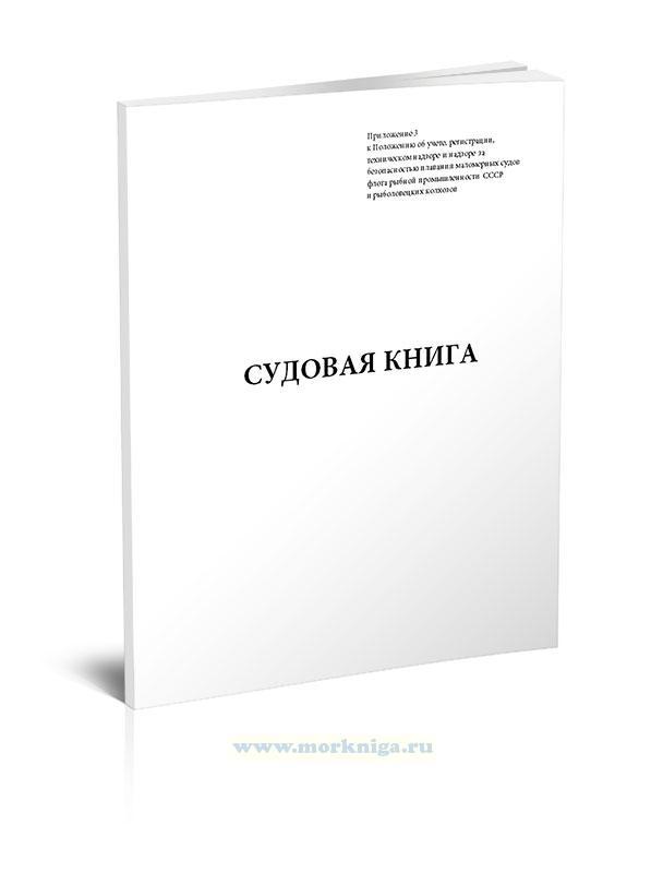 Судовая книга судовладельца для учета и регистрации маломерных судов озерного и речного плавания