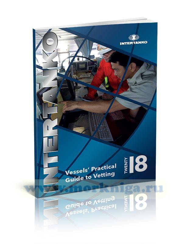 Vessels' Practical Guide To Vetting. Практическое руководство по проверкам судов