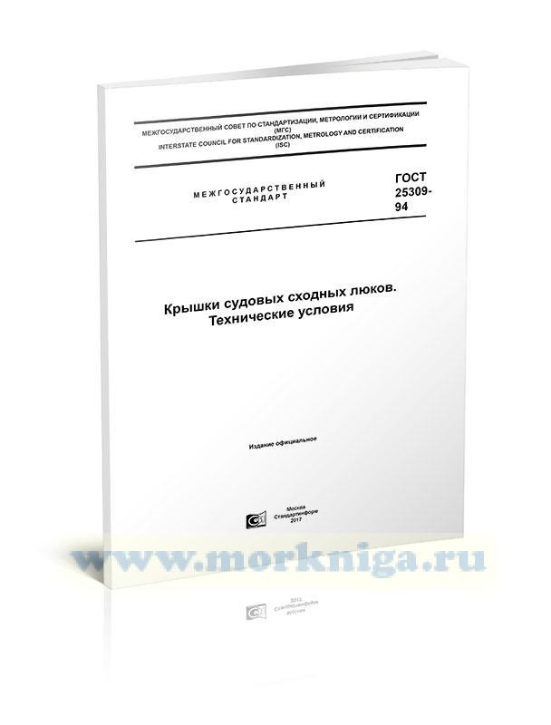ГОСТ 25309-94 Крышки судовых сходных люков. Технические условия