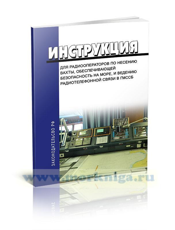 Инструкция для радиооператоров по несению вахты, обеспечивающей безопасность на море, и ведению радиотелефонной связи в ГМССБ
