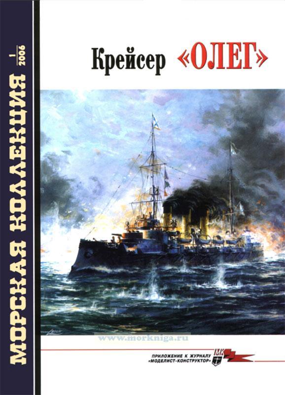 """Крейсер """"Олег"""". Морская коллекция №1 (2006)"""