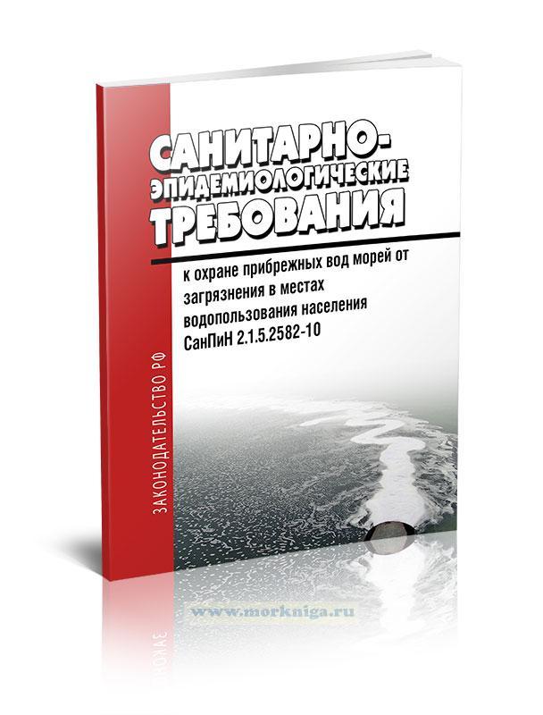СанПиН 2.1.5.2582-10 Санитарно-эпидемиологические требования к охране прибрежных вод морей от загрязнения в местах водопользования населения