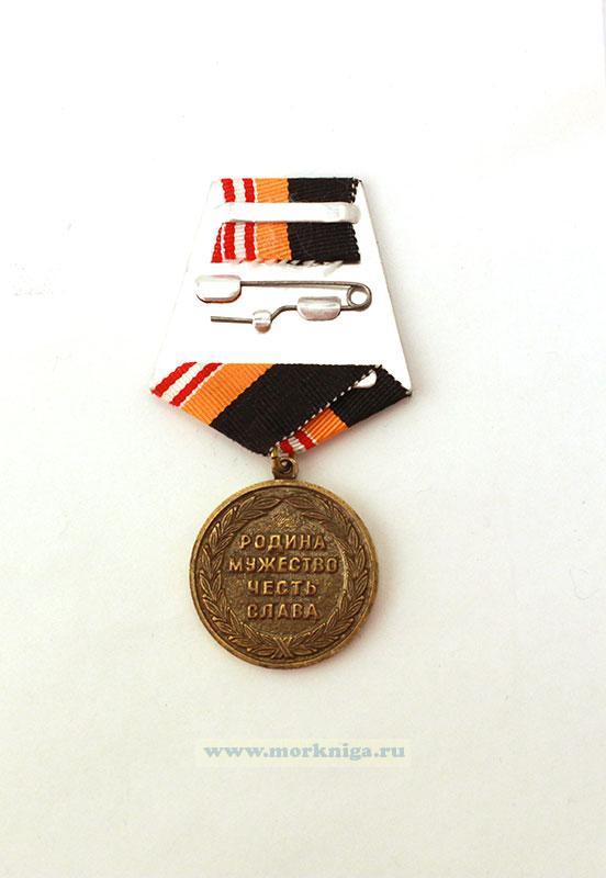 """Медаль """"Подводные силы ВМФ России. Родина. Мужество. Честь. Слава"""""""