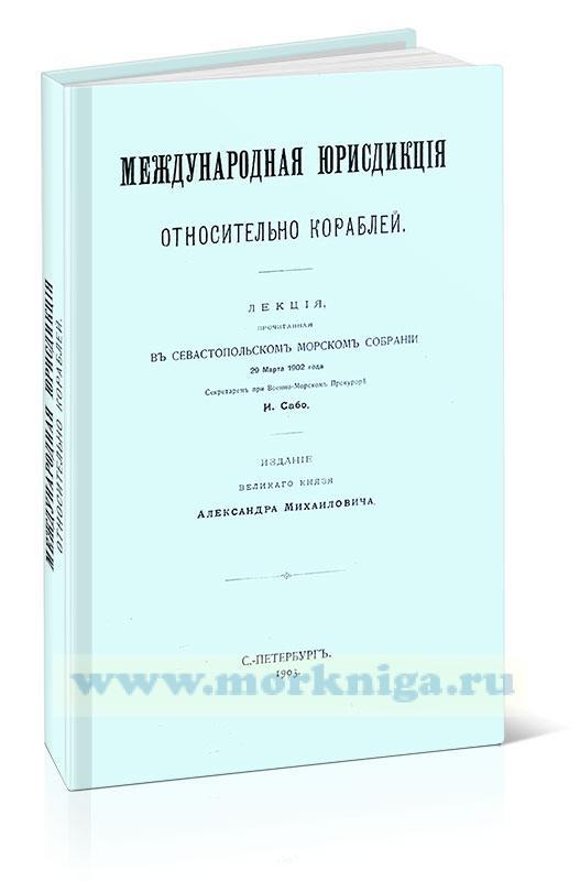 Международная юрисдикция относительно кораблей. Лекция, прочитанная в севастопольском морском собрании