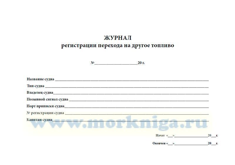 Журнал регистрации перехода на другое топливо