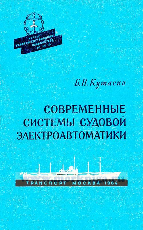 Современные системы судовой электроавтоматики