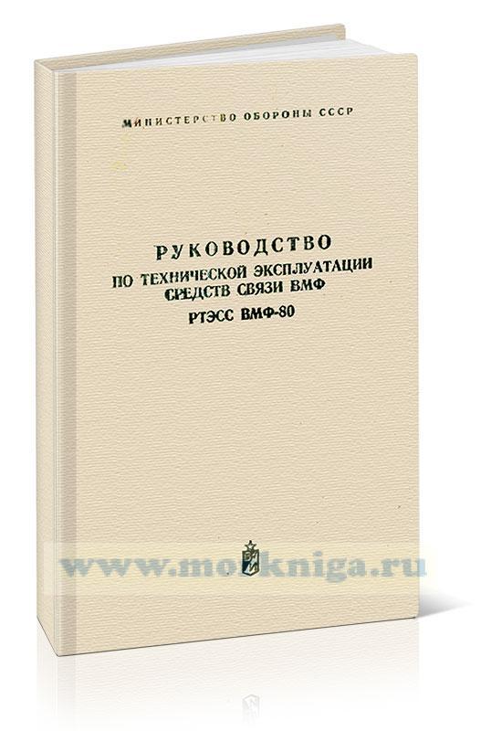 Руководство по технической эксплуатации средств связи Военно-морского флота (РТЭСС-80)
