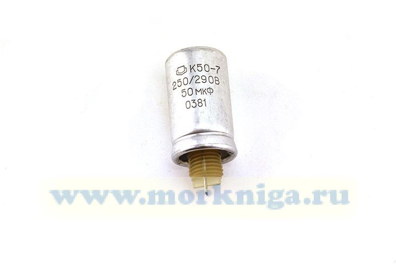 Конденсатор К50-7 250/290В 50мкФ