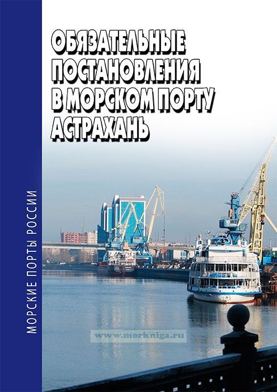 Обязательные постановления в морском порту Астрахань 2021 год. Последняя редакция