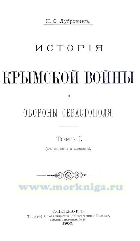 История Крымской войны и обороны Севастополя. Том 1