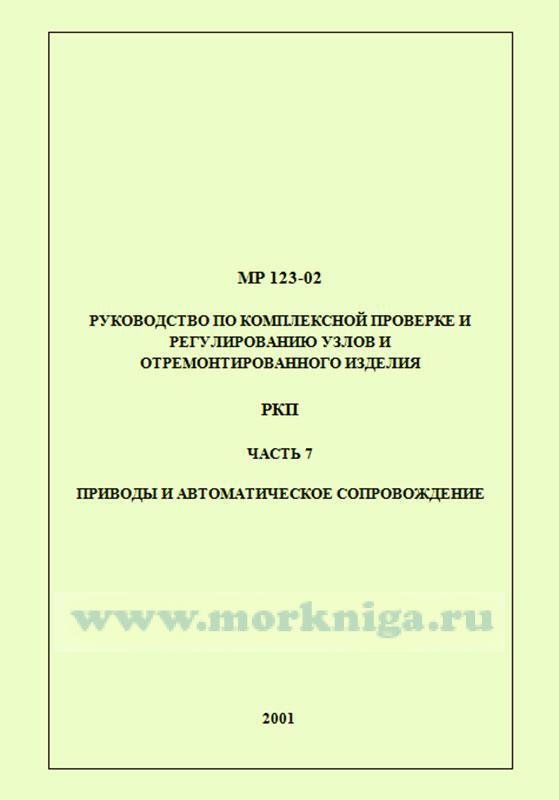 МР-123-02. Руководство по комплексной проверке и регулированию узлов и отремонтированного изделия РКП. Часть 7. Приводы и автоматическое сопровождение