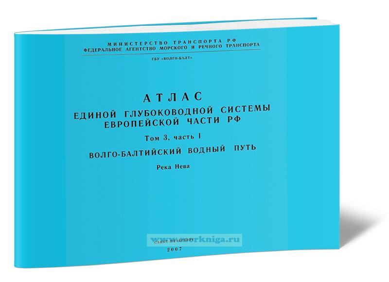 Атлас единой глубоководной системы Европейской части РФ. Том 3. Часть 1. Волго-Балтийский водный путь. Река Нева включая корректуру на начало 2019 года