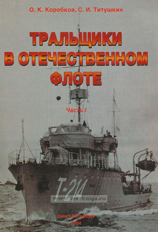 Тральщики в отечественном флоте. Часть 1. 1905-1945 гг.