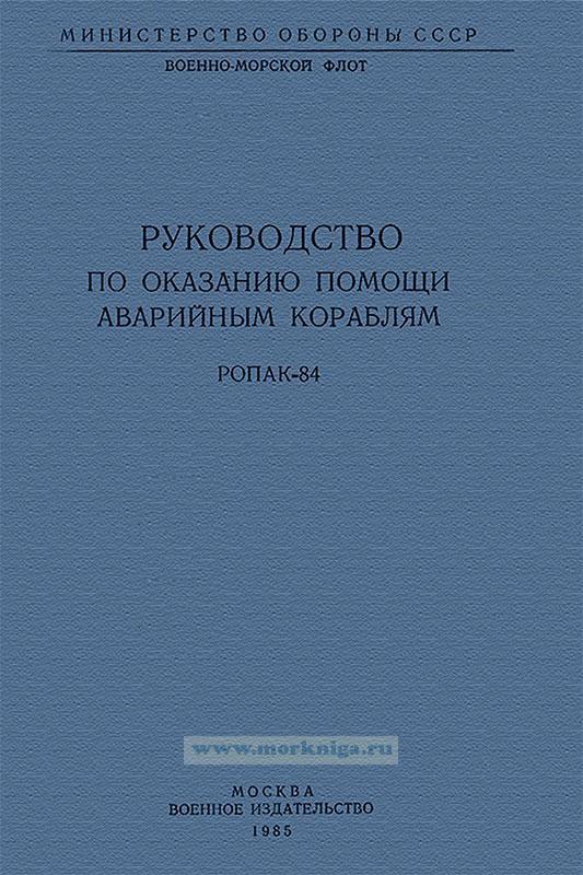 Руководство по оказанию помощи аварийным кораблям. РОПАК-84