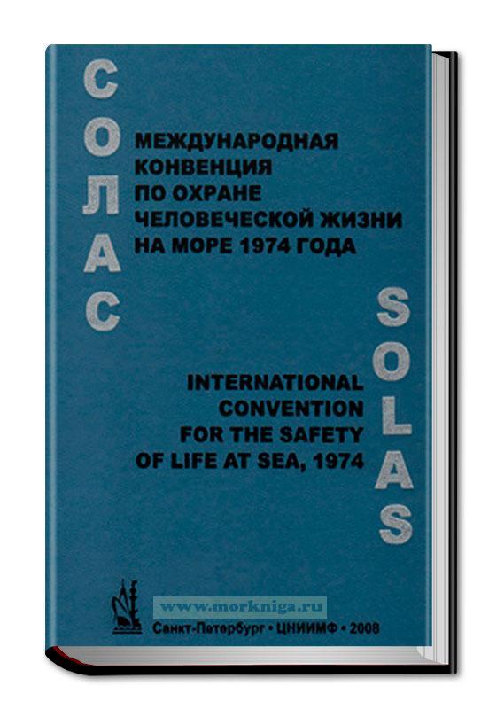 Международная Конвенция по охране человеческой жизни на море 1974 года СОЛАС (текст, измененный Протоколом 1988 года к ней, с поправками). Текст на русском и английском языках.