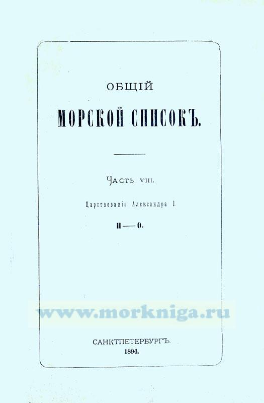 Общий морской список. Часть VIII. Царствование Александра I. П-О