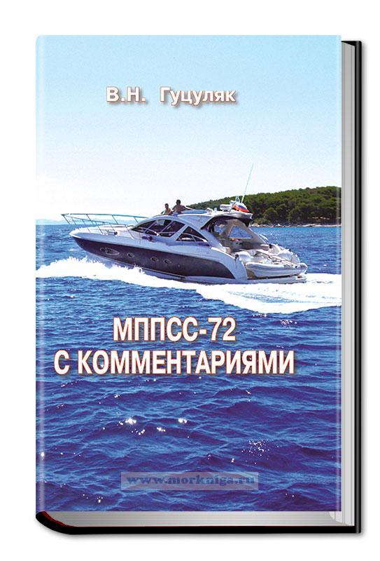 МППСС-72 с комментариями