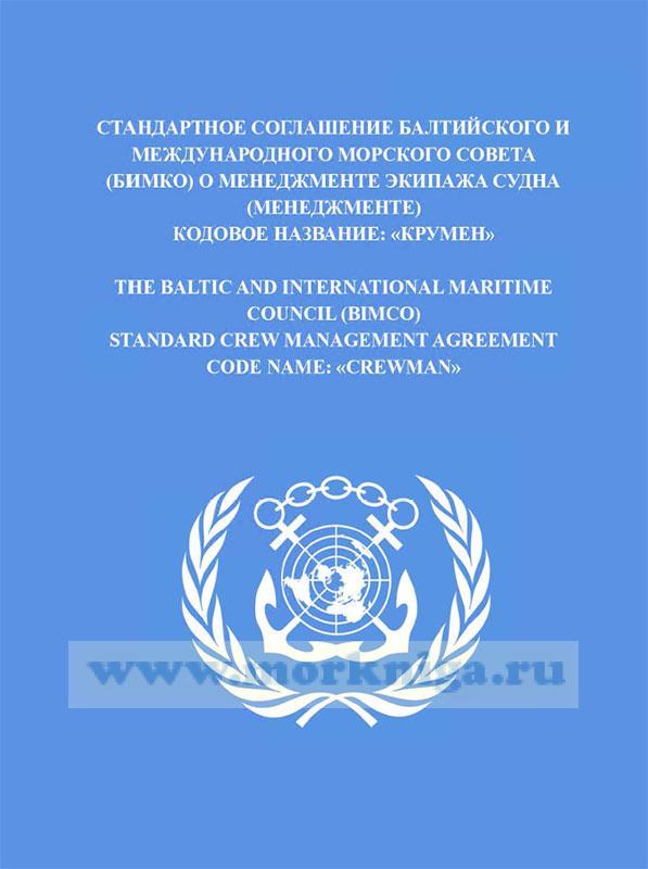 Стандартное соглашение БИМКО о менеджменте экипажа судна._Crewman