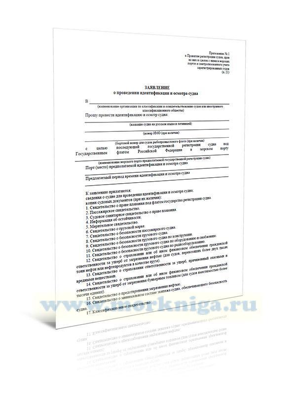 Заявление о проведении идентификации и осмотра судна
