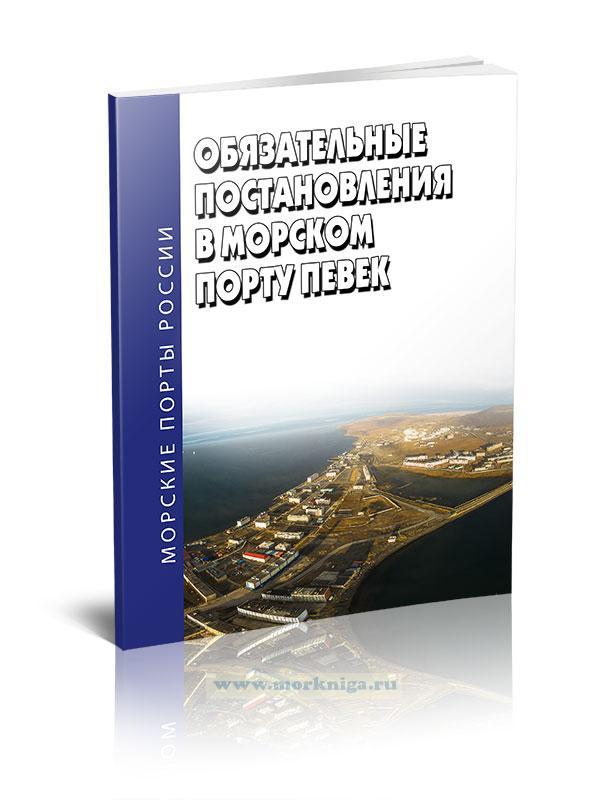 Обязательные постановления в морском порту Певек 2019 год. Последняя редакция