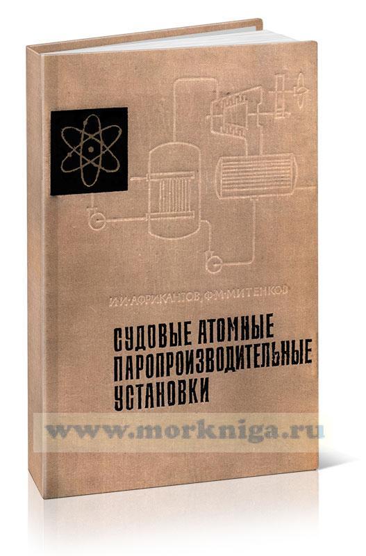 Судовые атомные паропроизводительные установки