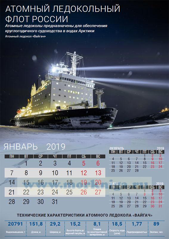 Календарь настенный, перекидной  Атомный ледокольный флот России 2019