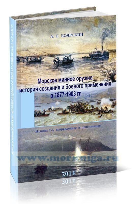 Морское минное оружие: история создания и боевого применения в 1877-1903 гг.
