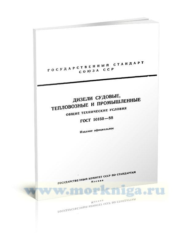ГОСТ 10150-88 Двигатели судовые, тепловозные и промышленные. Общие технические условия (с Изменениями N 1, 2, 3)
