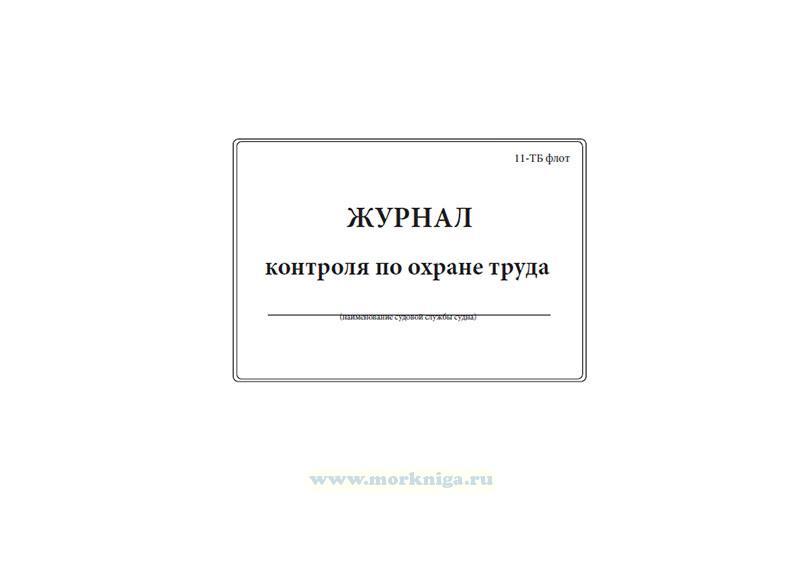 Журнал контроля по охране труда форма 11-ТБ