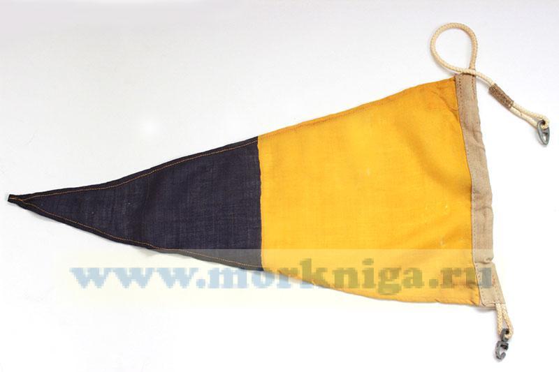 Флаг Военно-морского свода сигналов цифра 5