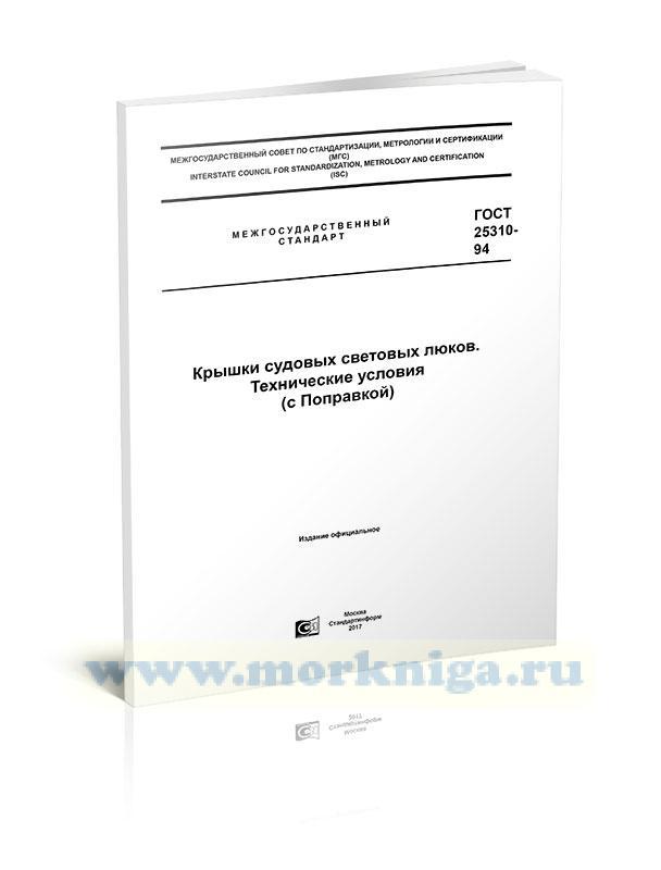 ГОСТ 25310-94 Крышки судовых световых люков. Технические условия (с Поправкой)