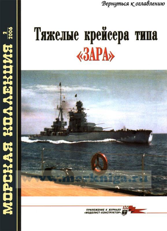 """Тяжелые крейсера типа """"ЗАРА"""". Морская коллекция №2 (2006)"""