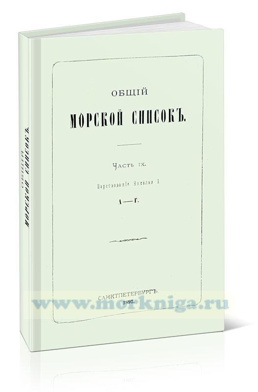 Общий морской список. Часть IX. Царствование Николая I. А-Г