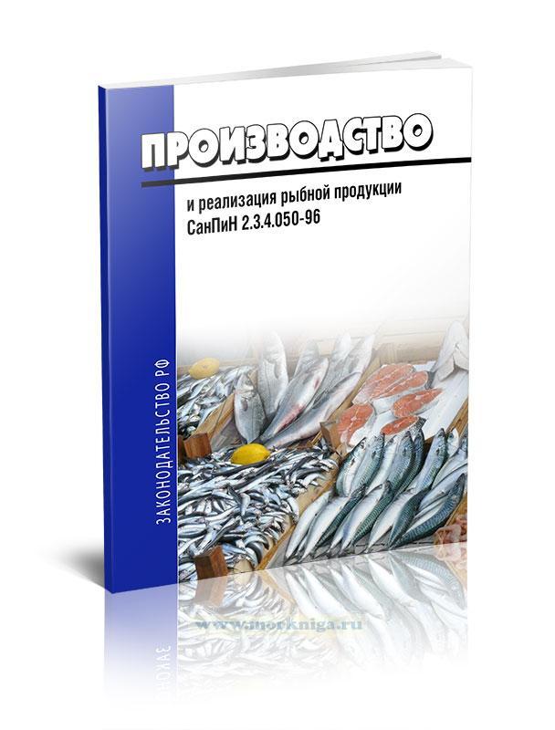 СанПиН 2.3.4.050-96. Производство и реализация рыбной продукции 2020 год. Последняя редакция