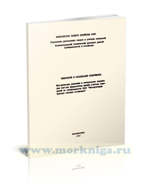 Технология и организация судоремонта