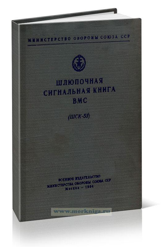 Шлюпочная сигнальная книга ВМФ (ШСК-53)