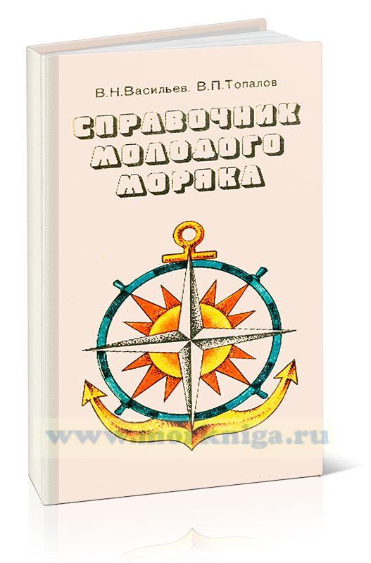 Справочник молодого моряка
