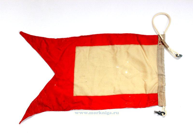 Флаг Военно-морского свода сигналов А (Аз)