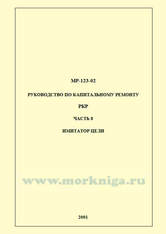 МР-123-02. Руководство по капитальному ремонту РКР. Часть 8. Имитатор цели