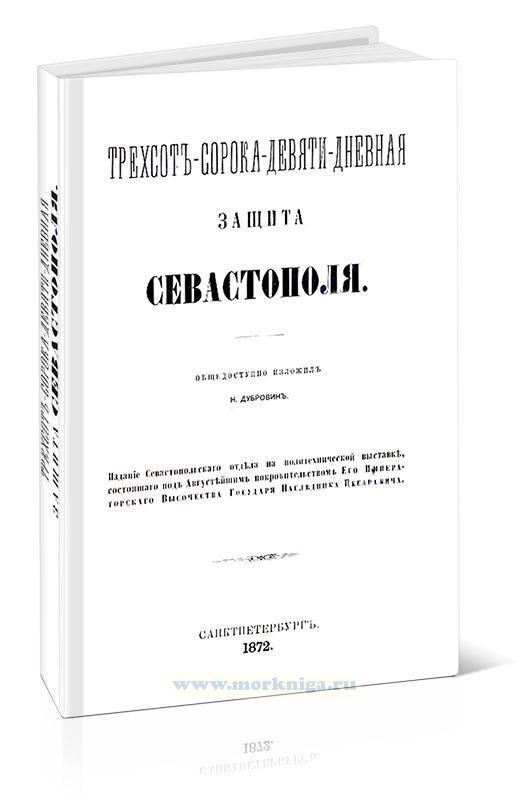 349- дневная защита Севастополя (1872 г.)