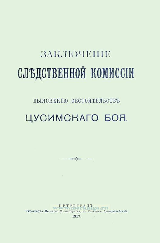 Заключение следственной комиссии по выяснению обстоятельств Цусимского боя