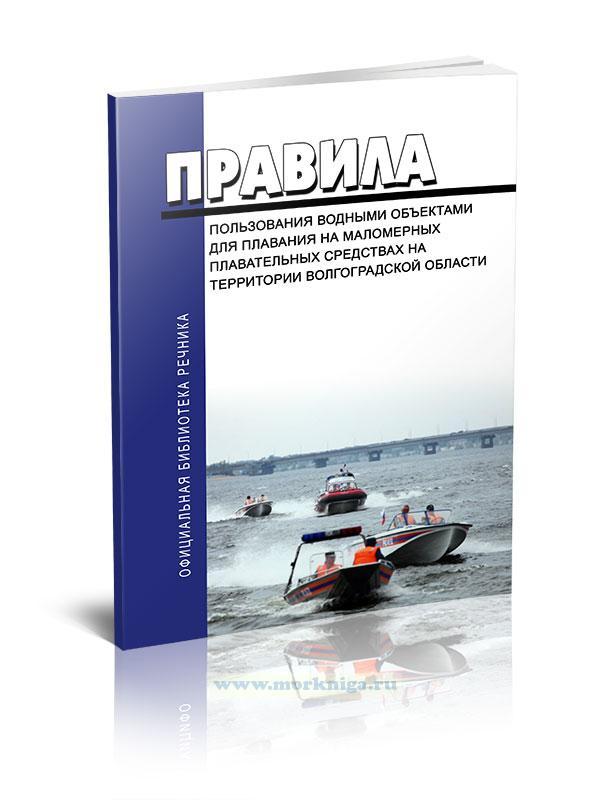 Правила пользования водными объектами для плавания на маломерных плавательных средствах на территории Волгоградской области 2019 год. Последняя редакция