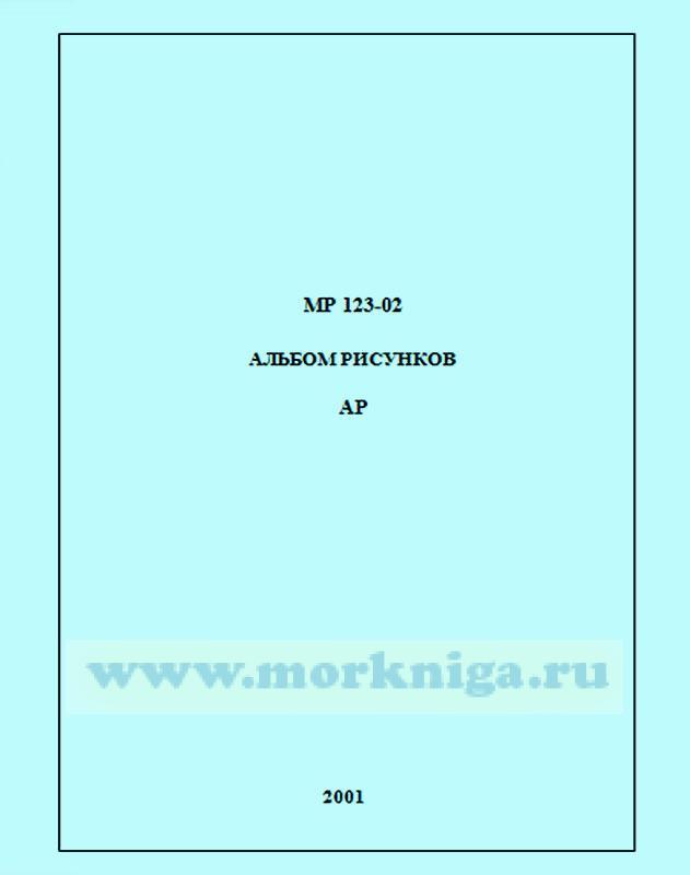 МР-123. Альбом рисунков
