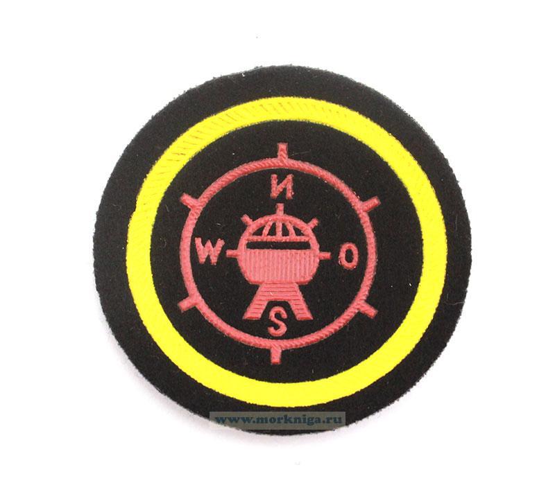 Нарукавный знак (шеврон, нашивка) Штурманская боевая часть (БЧ-1) ВМФ СССР для мичманов