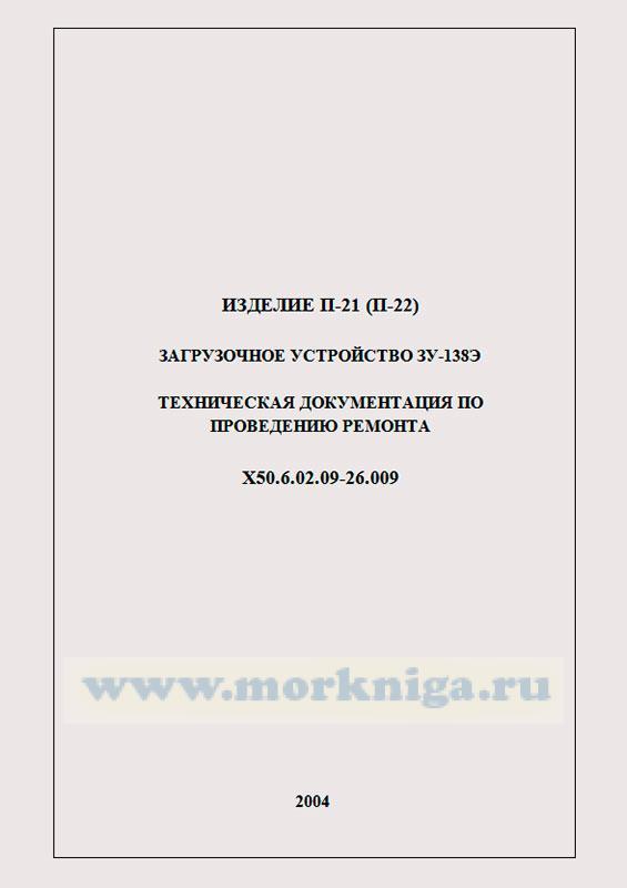 П-21 (П-22). Загрузочное устройство ЗУ-138Э. Техническая документация по проведению ремонта