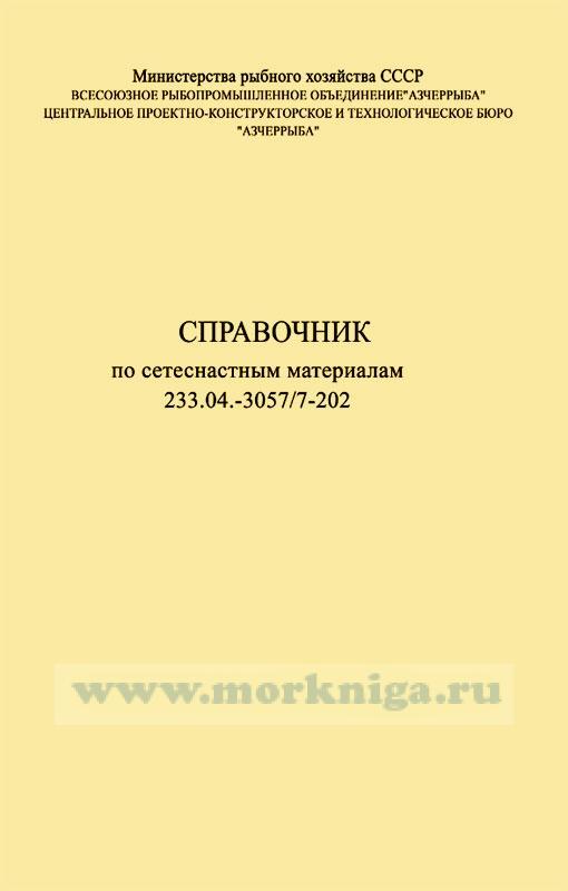 Справочник по сетеснастным материалам 233.04.-3057/7-202
