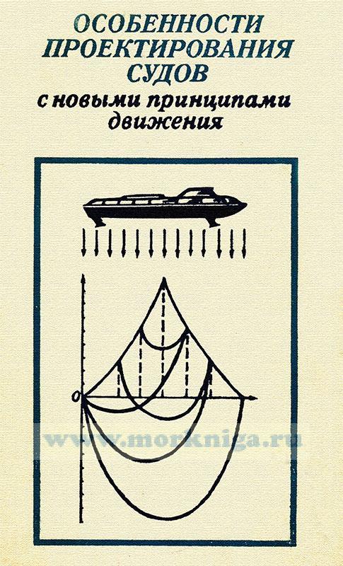 Особенности проектирования судов с новыми принципами движения