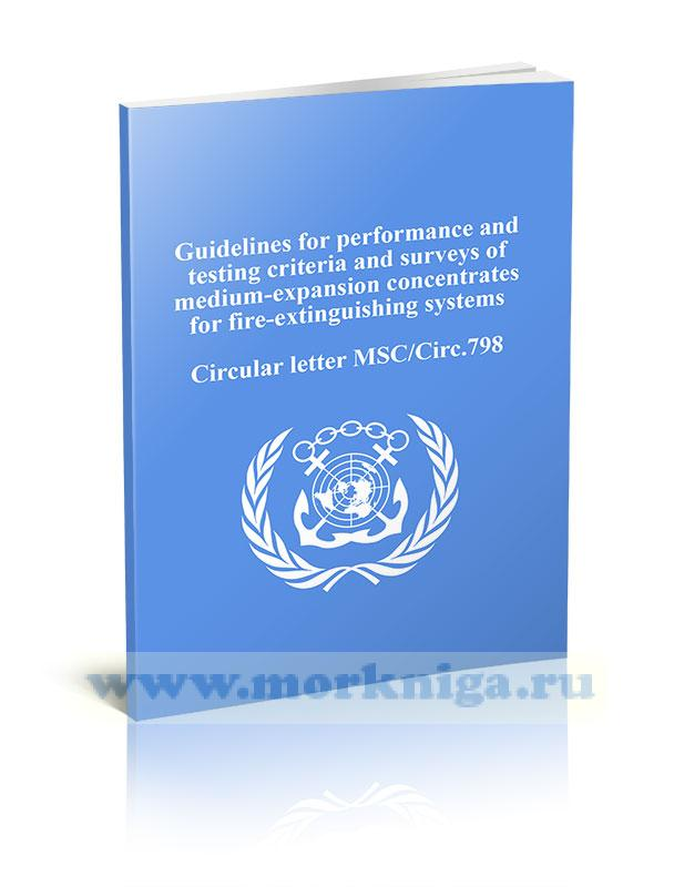 Циркулярное письмо MSC/Cirс.798. Guidelines for performance and testing criteria and surveys of medium-expansion concentrates for fire-extinguishing systems