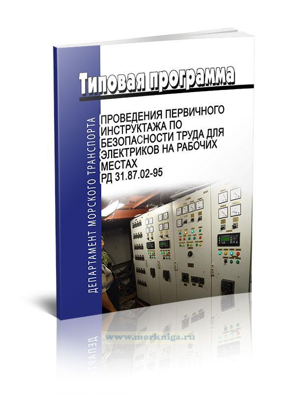 Типовая программа проведения первичного инструктажа по безопасности труда для электриков на рабочих местах
